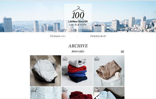 松浦弥太郎が服にまつわるストーリーを執筆している「LifeWear Story100」