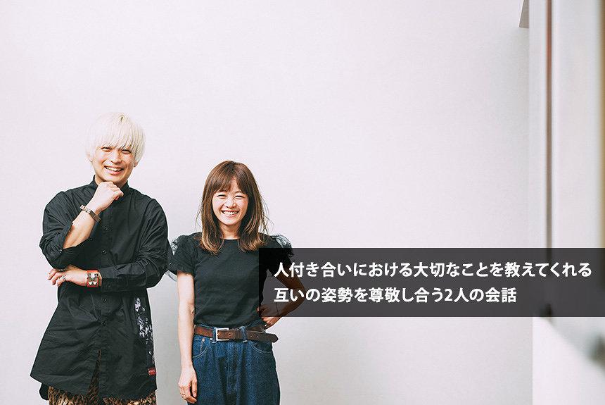 TSUUJII×NakamuraEmi対談 互いの生き方を学び合う2人の音楽家