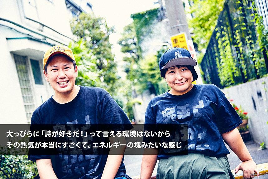 谷川俊太郎も出演、ポエトリーリーディングの祭典『UPJ6』が熱い