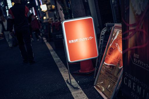 歌舞伎町ブックセンター。10月7日に営業終了