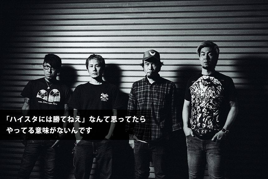 Ken YokoyamaからのSOS バンドに訪れた転換期を包み隠さず語る