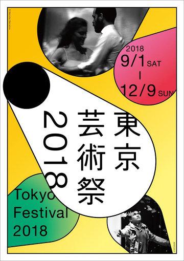 『東京芸術祭 2018』メインビジュアル