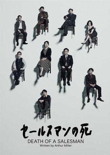 『KAAT神奈川芸術劇場プロデュース「セールスマンの死」』ビジュアル