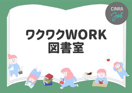 11月10日、11日開催の『NEWTOWN 2018』では、ワークショップ『CINRA.JOBのワクワクWORK図書室』が開催。『偶然の学校』のワークショップも実施される