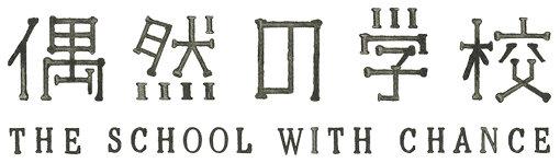 中井圭が主催する『偶然の学校』ロゴ