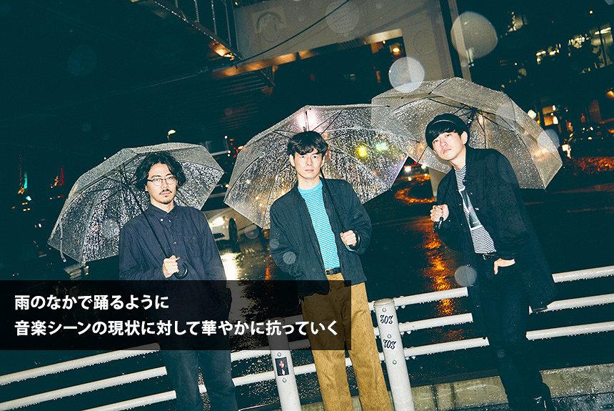 odolと雨のパレードが議論、日本の音楽シーンへのパンチの打ち方