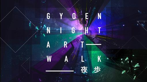 『GYOEN NIGHT ART WALK 新宿御苑 夜歩』メインビジュアル