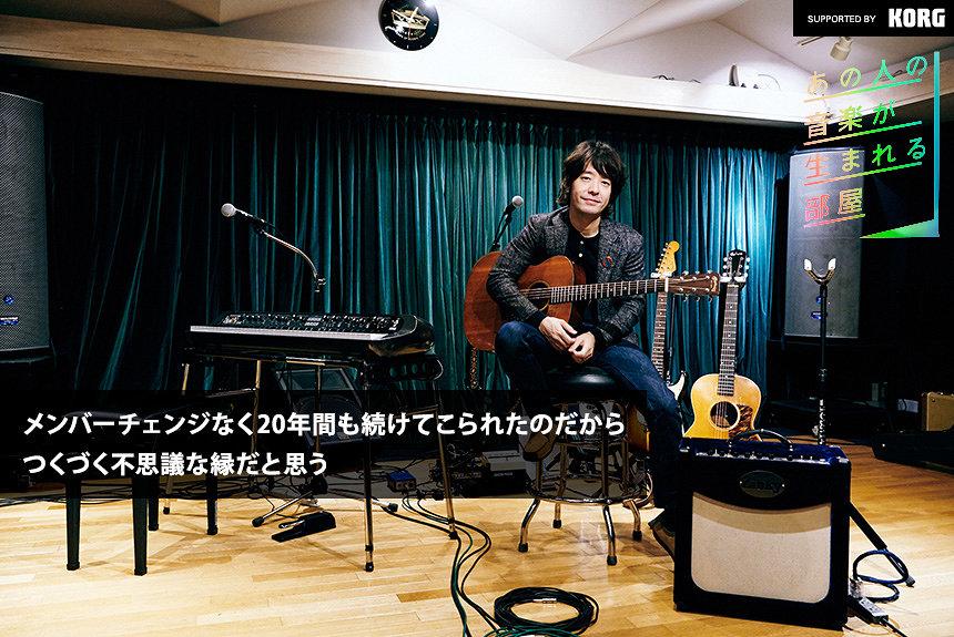 和田唱が明かす、TRICERATOPS結成時の劣等感やソロ開始の理由