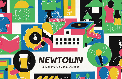 今回の取材を実施した多摩ニュータウン・旧三本松小学校を舞台にしたカルチャーイベント『NEWTOWN 2018』が11月10日(土)、11月11日(日)に開催。betcover!!は11日、体育館で行われるライブ企画に出演する
