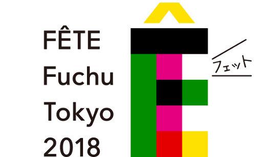 11月22日から始まる『フェット FUCHU TOKYO 2018』は、18日間にわたり、府中市内全域45か所を舞台に開催される(サイトを見る)