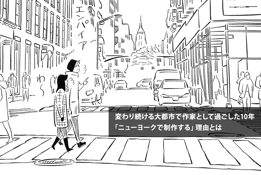 『A子さんの恋人』近藤聡乃インタビュー 活動拠点のNYで聞く