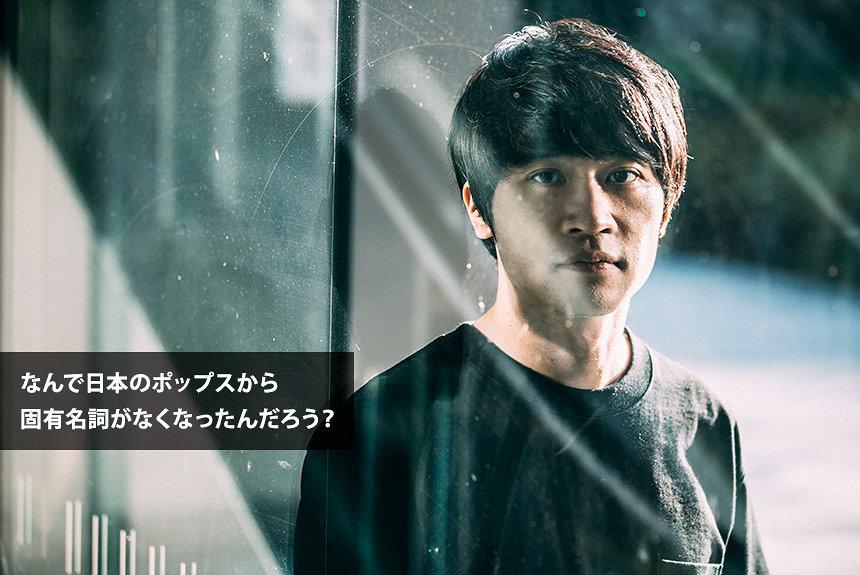 小出祐介が問題提起、日本語ポップスにおける「歌詞の曖昧さ」