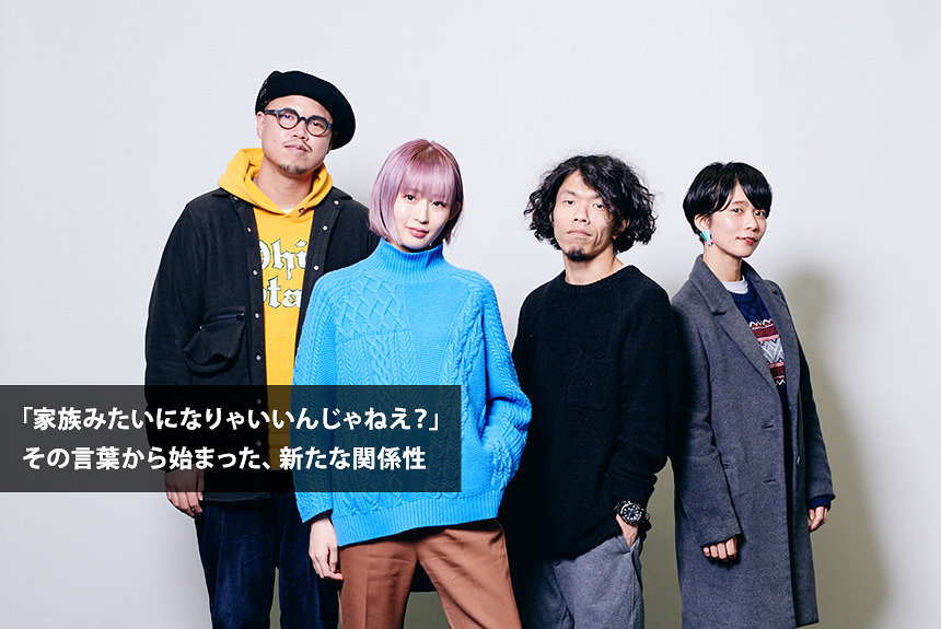 Awesome City Club、atagi以外の4人で素直に語る、バンドの状況