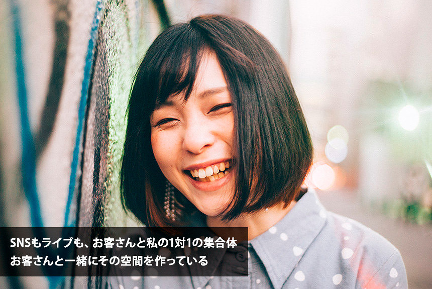 神田莉緒香が語る、SNS時代におけるファンとの理想的な関係作り