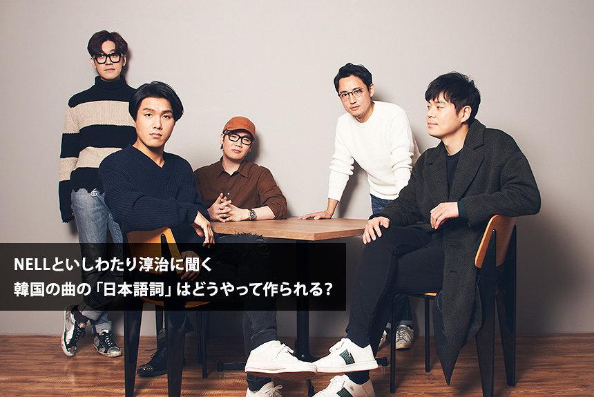 NELL×いしわたり淳治 なぜ韓国にはロックバンドが少ないのか?