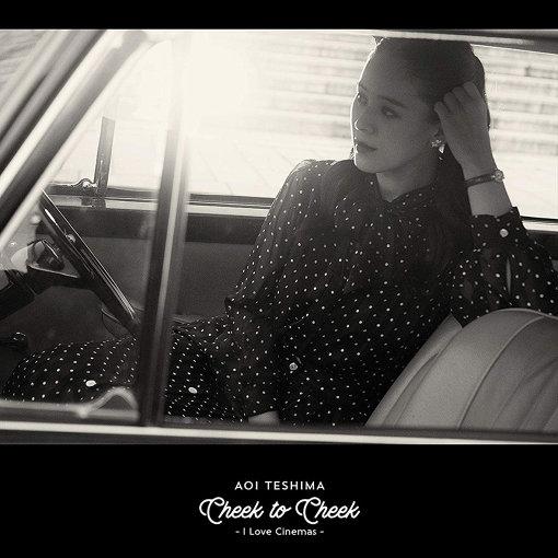 手嶌葵『Cheek to Cheek~I Love Cinemas~』初回限定プレミアム盤ジャケット
