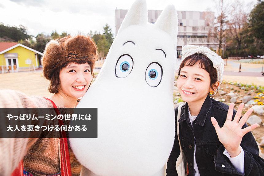 三戸なつめと柴田紗希が、大人を癒すムーミンバレーパークに潜入