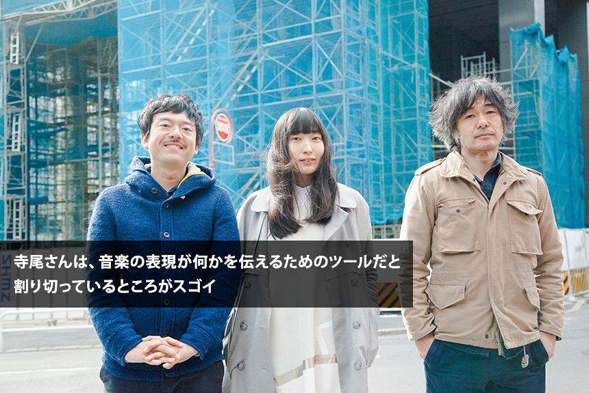 冬にわかれては「左脳を使ってない感じ」。寺尾紗穂ら3人で語る