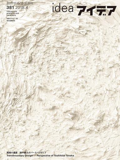 季刊『アイデア』2018年04月号 特集:越境の遍歴 田中義久のパースペクティブ(Amazonで見る) ※現在は完売