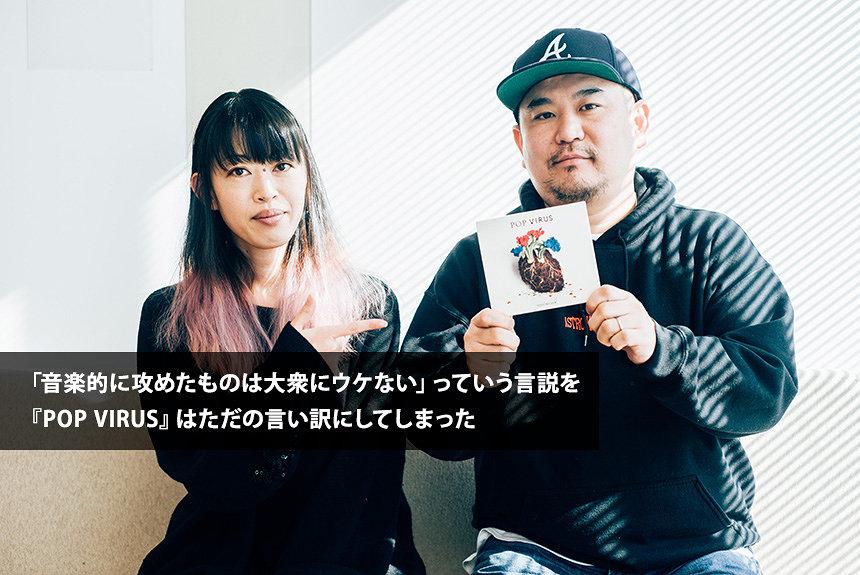 星野源『POP VIRUS』が変えたJ-POPの常識 有泉智子×YANATAKE