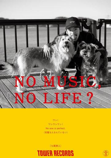 七尾が愛犬とともに登場した、タワーレコードの意見広告シリーズ「NO MUSIC, NO LIFE!」ポスター