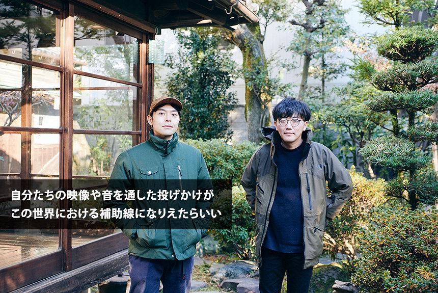 三上亮×遠藤幹大 現代美術版ホームドラマは「家」が主人公?