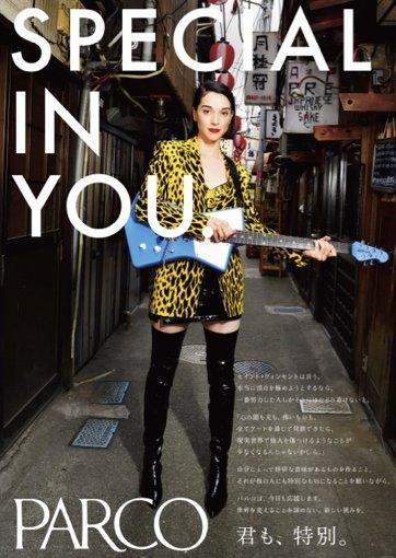 パルコ「君も、特別。セイント・ヴィンセント編」メインビジュアル。世界的な女性シンガーソングライター兼ギタリストのセイント・ヴィンセントを起用した。