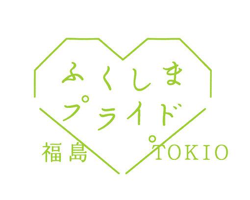 福島県「ふくしまプライド。」ロゴ