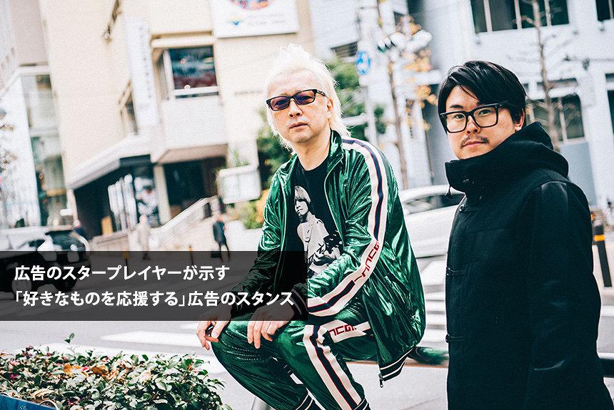 箭内道彦×小杉幸一 かつての「憧れ」を取り戻す、広告界の戦い