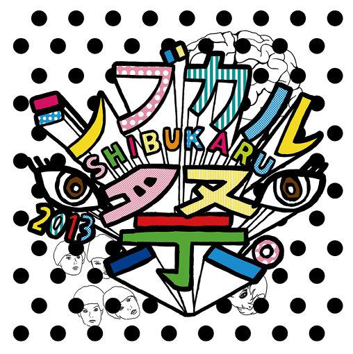 『シブカル祭。2013 フレフレ! 全力女子!』メインビジュアル