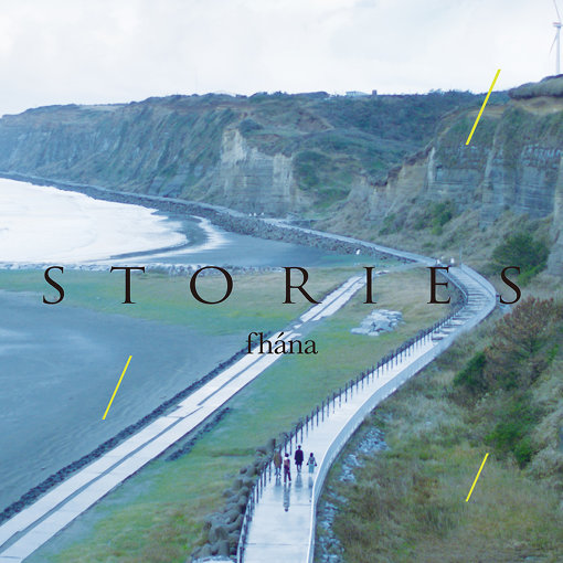 fhána『fhána 5th Anniversary BEST ALBUM「STORIES」』初回限定盤ジャケット