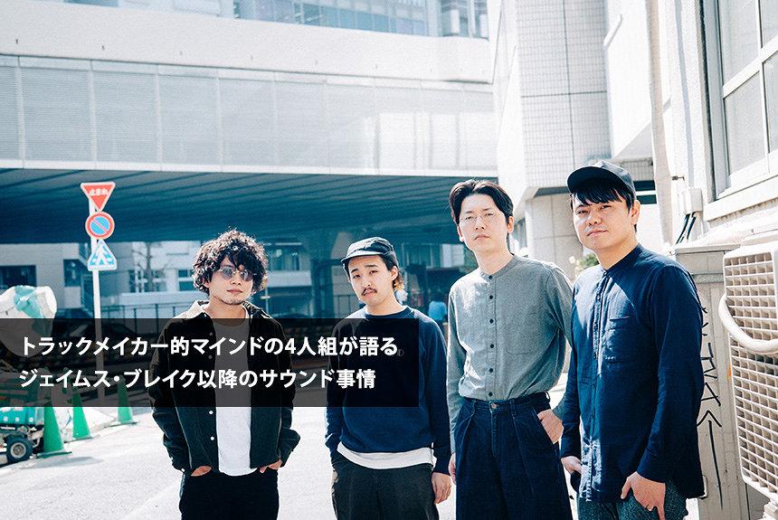 Kan Sano率いるLast Electroが語る、最先端のバンドサウンド