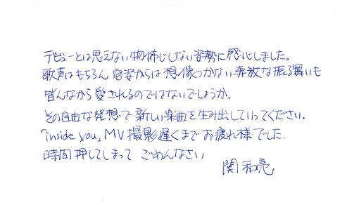 関和亮からのお手紙