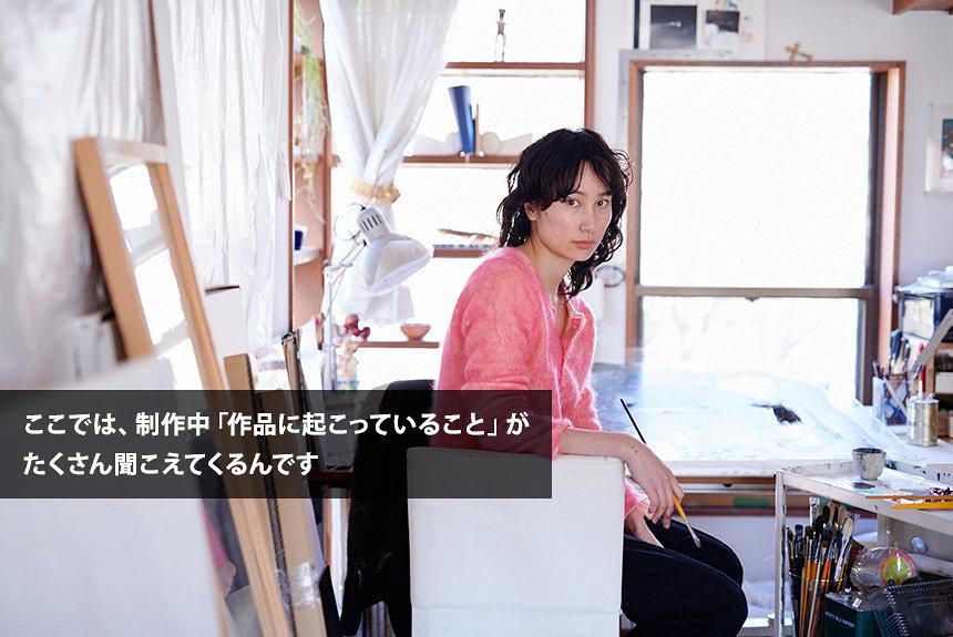 画家・庄司朝美が語る。直感を信じた行動が見えない壁を超える時