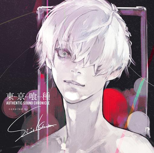 『東京喰種トーキョーグール AUTHENTIC SOUND CHRONICLE Compiled by Sui Ishida』通常盤ジャケット