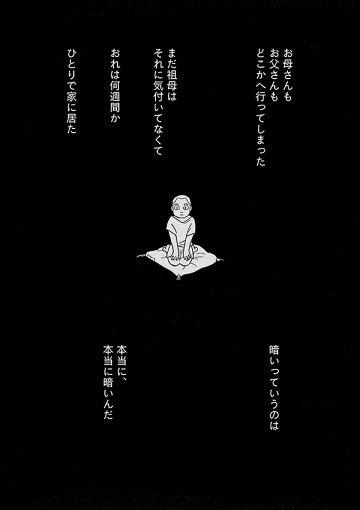 幼少期の佐藤雄大を描いた回想シーン / 『ルポルタージュ‐追悼記事‐』2巻より