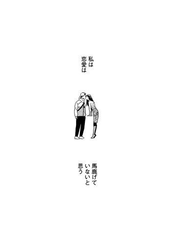 『ルポルタージュ‐追悼記事‐』1巻より