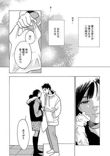 左から:青枝聖、國村葉 / 『ルポルタージュ‐追悼記事‐』1巻より