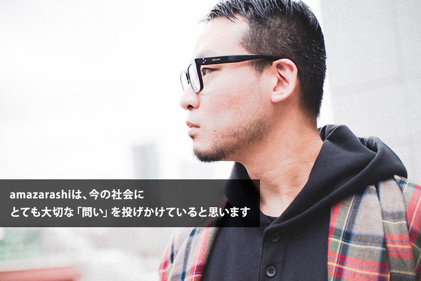 amazarashiが問う、芸術と社会の在り方。SIX本山敬一が伝える