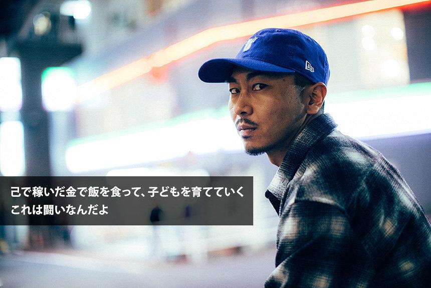 田我流が語る、家族と生きるための闘い。クソな社会に音楽で抗う
