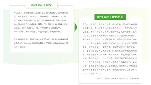 『徒然草』第189段 原文と現代語訳