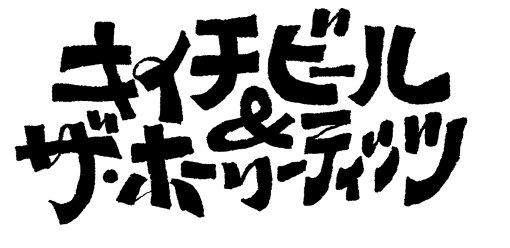 本秀康が描き下ろしたキイチビール&ザ・ホーリーティッツのロゴ