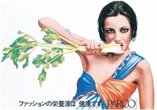 山口はるみがイラストを描き下ろした、パルコの広告。1976年