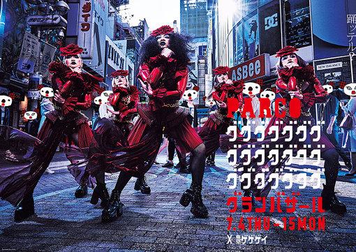 パルコ『グランバザール2019夏』ビジュアル。東京ゲゲゲイが起用された