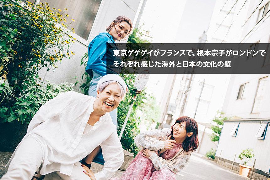 東京ゲゲゲイ×根本宗子、意識しあっていた2組が交わるとき