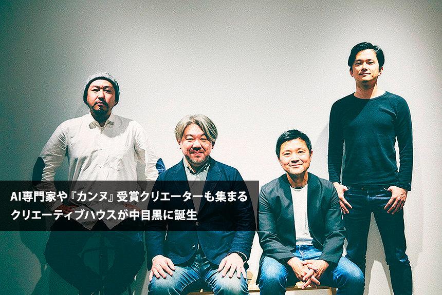 菅野薫らDentsu Craft Tokyoが個の時代に語る、「チーム」の価値