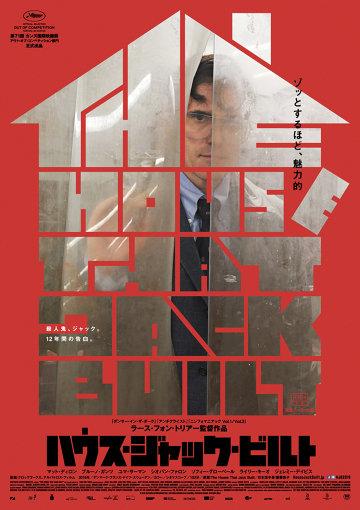 『ハウス・ジャック・ビルト』ポスター