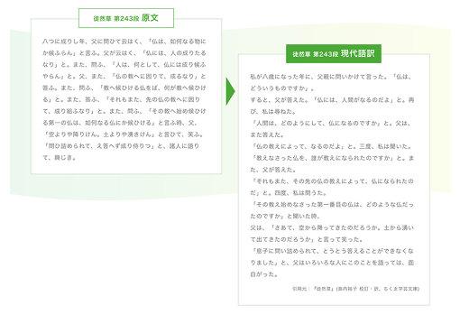 『徒然草』第243段 原文と現代語訳