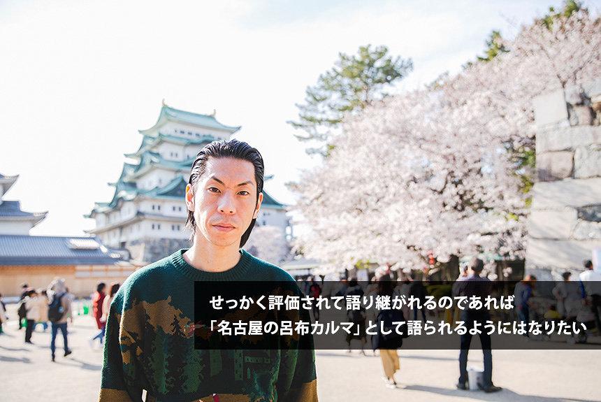 呂布カルマと名古屋。なびかず自分たちの文化を作ろうとしてる街