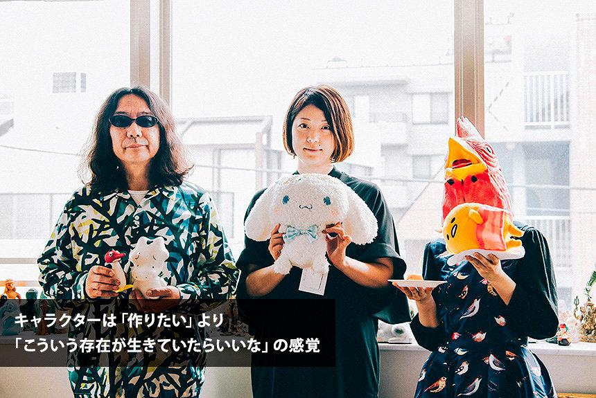 みうらじゅん×サンリオ対談 日本のキャラ文化を支える二者の情熱